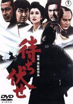 待ち伏せ(通常)(DVD)