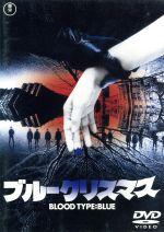 ブルークリスマス(通常)(DVD)