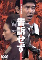 告訴せず(通常)(DVD)