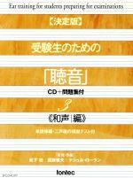 決定版 受験生のための「聴音」-CD+問題集付::和声編(単旋律編・二声編の模擬テスト付)(問題集付)(通常)(CDA)