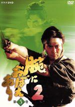 腕におぼえあり2 第3巻(通常)(DVD)