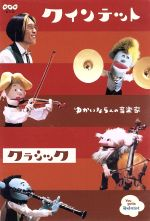 クインテット コレクション ゆかいな5人の音楽家 クラシック(通常)(DVD)