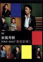 春色彩華+(通常)(DVD)