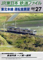 JR東日本 鉄道ファイル Vol.27(通常)(DVD)