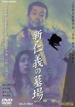 新・仁義の墓場(通常)(DVD)
