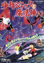 少年ジャックと魔法使い(通常)(DVD)