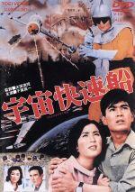 宇宙快速船(通常)(DVD)