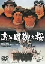 あゝ同期の桜(通常)(DVD)