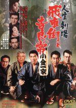 人生劇場 飛車角と吉良常(通常)(DVD)