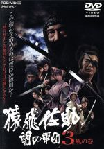 猿飛佐助 闇の軍団3 風の巻(通常)(DVD)