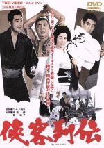 侠客列伝(通常)(DVD)