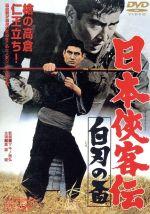 日本侠客伝 白刃の盃(通常)(DVD)