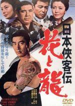 日本侠客伝 花と龍(通常)(DVD)