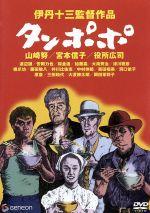タンポポ(通常)(DVD)