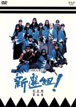 新選組!完全版(5)(通常)(DVD)