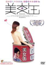 美女缶(通常)(DVD)