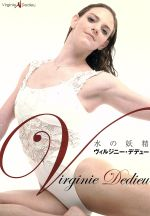 水の妖精/シンクロの女王 ヴィルジニー・デデュー(通常)(DVD)