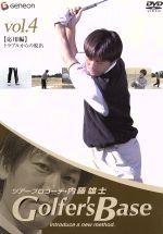 ツアープロコーチ・内藤雄士 Golfer's Base 応用編「トラブルからの脱出」(通常)(DVD)