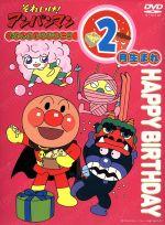 それいけ!アンパンマン おたんじょうびシリーズ2月生まれ(通常)(DVD)