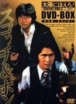 太陽にほえろ! スコッチ&ボン編Ⅱ DVD-BOX(三方背ケース、ブックレット付)(通常)(DVD)