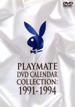 プレイメイト スペシャルBOX Ⅱ 1991~1994プレイメイト・ビデオ・カレンダー(通常)(DVD)