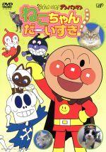 それいけ!アンパンマン ねこちゃんだーいすき!(通常)(DVD)