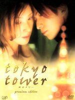 東京タワー プレミアム・エディション(通常)(DVD)