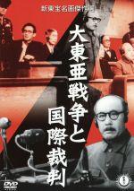 大東亜戦争と国際裁判(通常)(DVD)
