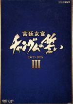 宮廷女官 チャングムの誓い DVD-BOX Ⅲ(ブックレット付)(通常)(DVD)