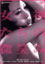 ザッツ・ロマンポルノ 女神たちの微笑み(通常)(DVD)