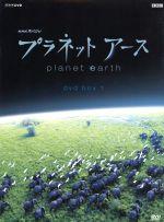 プラネットアース DVD-BOX 1(三方背BOX、ブックレット付)(通常)(DVD)