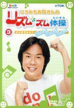 ひろみちお兄さんのリズムズム体操 第3巻 ビュン!ビュン!ビュン!(通常)(DVD)