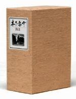 木下惠介 DVD-BOX 第五集(通常)(DVD)