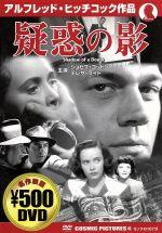 疑惑の影(通常)(DVD)
