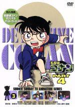 名探偵コナン PART4 vol.3(通常)(DVD)