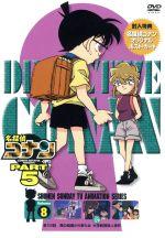 名探偵コナン PART5 vol.8(通常)(DVD)