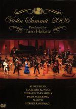 ヴァイオリンサミット 2006(通常)(DVD)