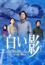 白い影 1(通常)(DVD)