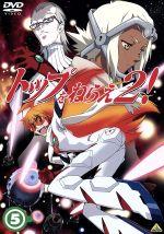 トップをねらえ2! 5(通常)(DVD)