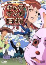ギャグマンガ日和 上巻(通常)(DVD)