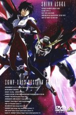 機動戦士ガンダムSEED DESTINY スペシャルエディション 砕かれた世界(ブックレット(ライナーノート)付)(通常)(DVD)