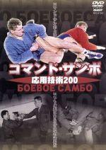コマンドサンボ応用技術200(通常)(DVD)