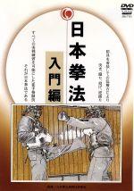 日本拳法完全教則 入門篇(通常)(DVD)