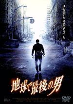 地球で最後の男(通常)(DVD)