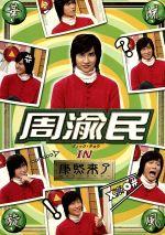 華流旋風 周渝民(ヴィック・チョウ) IN「康熙来了」(通常)(DVD)