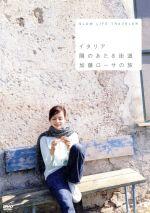 SLOW LIFE TRAVELER イタリア 陽のあたる街道 加藤ローサの旅(通常)(DVD)