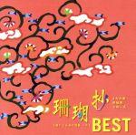 珊瑚抄BEST ~三線による島の唄集ベスト~(通常)(CDA)