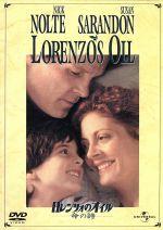 ロレンツォのオイル 命の詩(通常)(DVD)