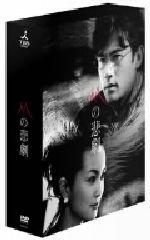 Mの悲劇 DVD-BOX(通常)(DVD)