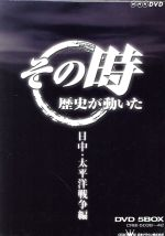NHK「その時歴史は動いた」BOX開戦・終戦編(通常)(DVD)